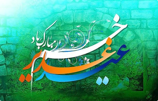 عید غدیر خم مبارک باد